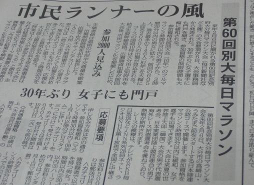 2010.10.07 朝刊.jpg