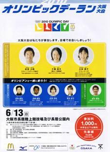 2010オリンピックデーラン.jpg