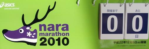奈良マラソンまであと0日.jpg