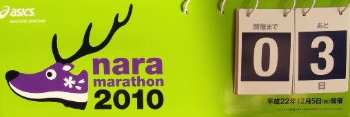 奈良マラソンまであと3日.jpg