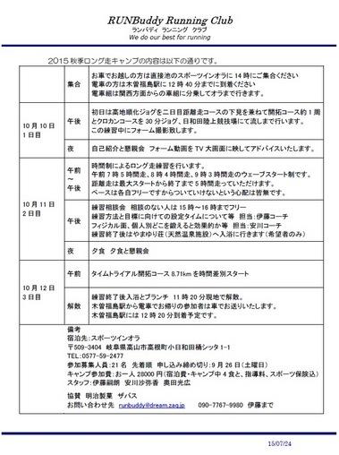 15秋季ロング走キャンプ.jpg