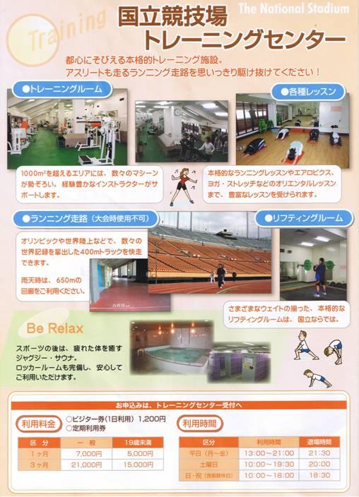 21トレーニングセンターパンフ.jpg