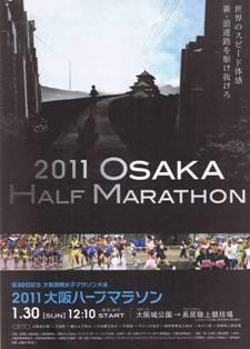 大阪ハーフマラソン.jpg