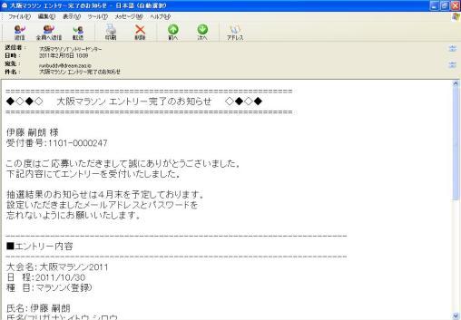 大阪マラソンエントリー完了.JPG