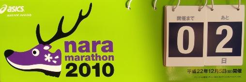 奈良マラソンまであと2日.jpg