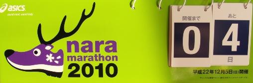 奈良マラソンまであと4日.jpg