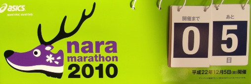 奈良マラソンまであと5日.jpg
