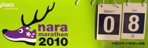 奈良マラソンまであと8日.jpg