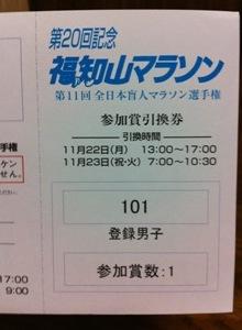 福知山ナンバーカード引き換え券.JPG