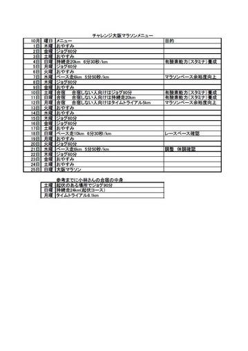 10月メニュー.jpg