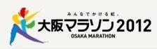 2012大阪マラソン.jpg