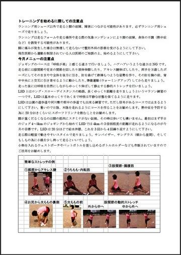 2015チャレンジ大阪マラソン7月メニュー解説.jpg
