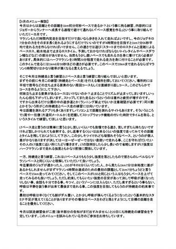 9月メニュー解説.jpg