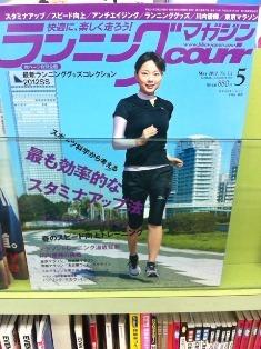 クリール2012.5月号.JPG