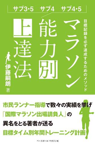 マラソン能力別上達法.jpg
