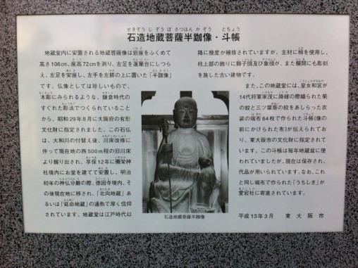 小阪地蔵菩薩像解説 - コピー.JPG